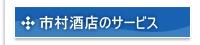 市村酒店のサービス/お酒 焼酎 ギフト
