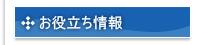 お役たち情報/お酒 焼酎 ギフト